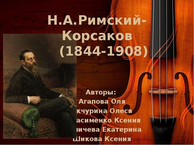 Презентация Н А Римский Корсаков