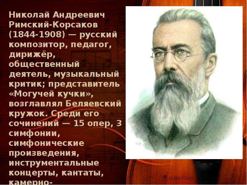 Н А Римский Корсаков, слайд 2