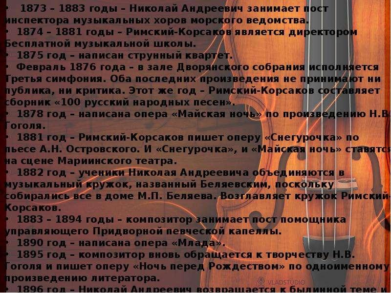 Н А Римский Корсаков, слайд 13