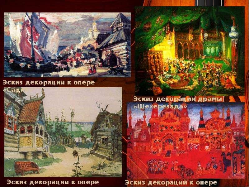 Н А Римский Корсаков, слайд 15
