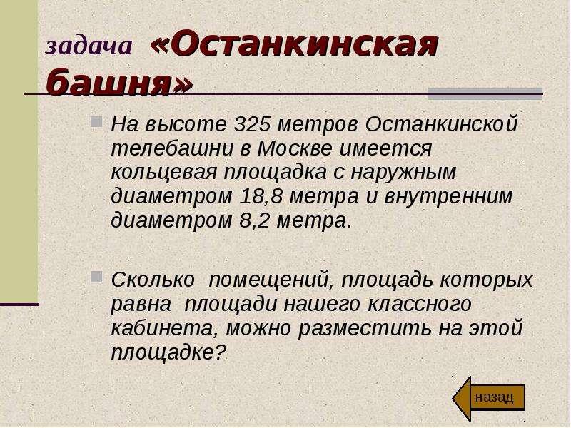 задача «Останкинская башня» На высоте 325 метров Останкинской телебашни в Москве имеется кольцевая п