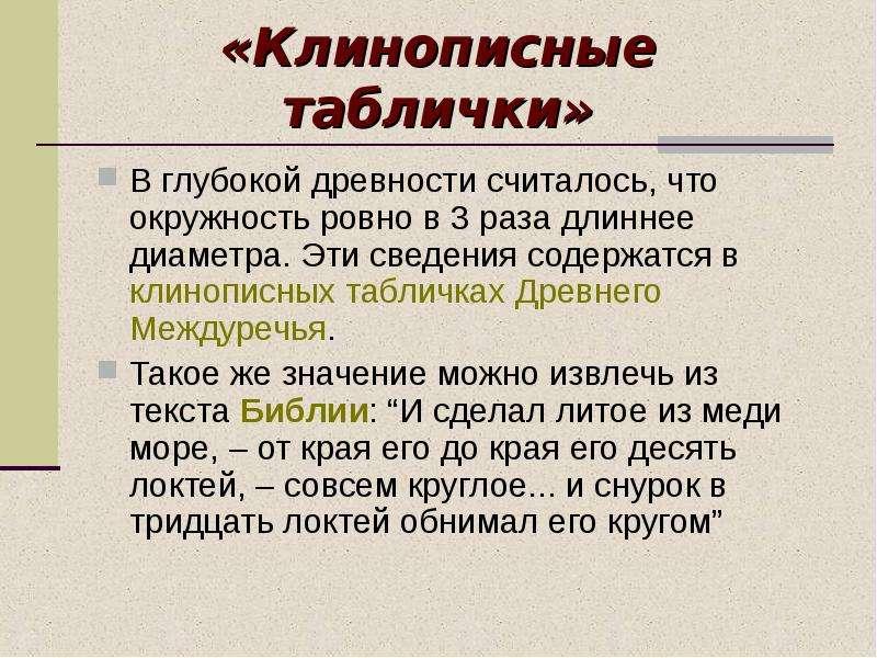 «Клинописные таблички» В глубокой древности считалось, что окружность ровно в 3 раза длиннее диаметр