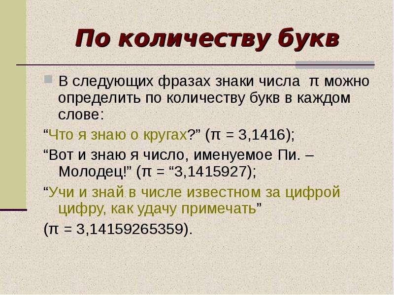 По количеству букв В следующих фразах знаки числа π можно определить по количеству букв в каждом сло