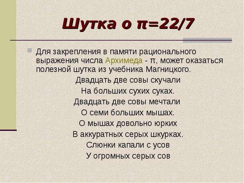 Шутка о π=22/7 Для закрепления в памяти рационального выражения числа Архимеда - π, может оказаться