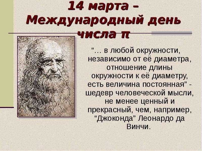 """14 марта – Международный день числа π """"… в любой окружности, независимо от её диаметра, отношение дл"""