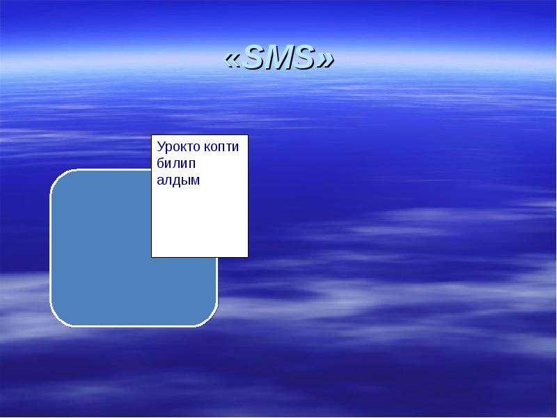 «SMS»