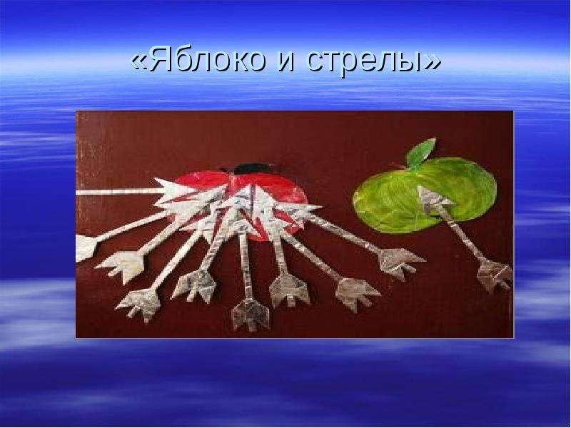 «Яблоко и стрелы»