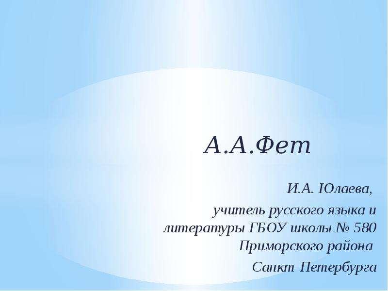 1866 - 1877 годы - афанасий афанасьевич фет исполняет обязанности мирового судьи мценского уезда орловской губернии