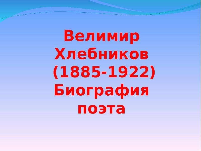 """Биография """"Велимир Хлебников"""""""
