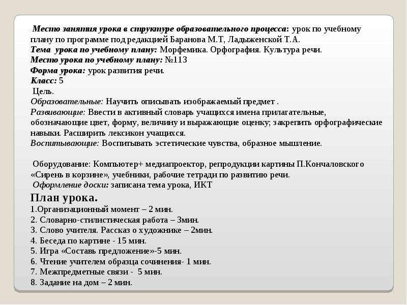 Гдз по русскому сочинение п кончаловский сирень в корзине