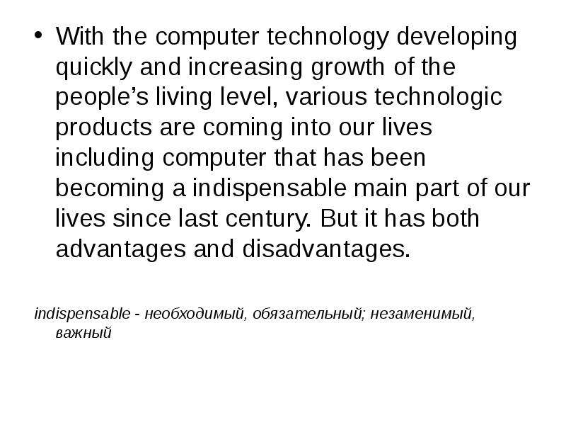 advantages and disadvantages of our ever increasing use of computer technology