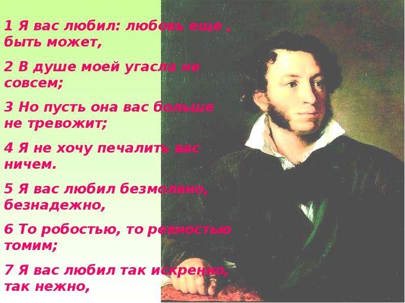 когда пушкин познакомился с карамзиным