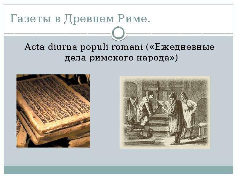 Газеты в Древнем Риме. Acta diurna populi romani («Ежедневные дела римского народа»)