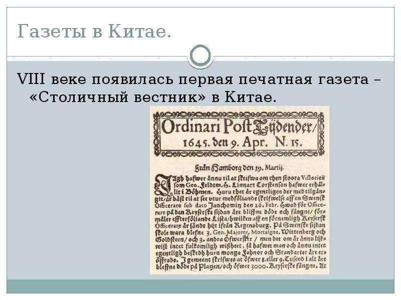 Газеты в Китае. VIII веке появилась первая печатная газета – «Столичный вестник» в Китае.