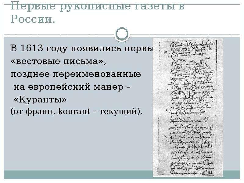 Первые рукописные газеты в России. В 1613 году появились первые «вестовые письма», позднее переимено
