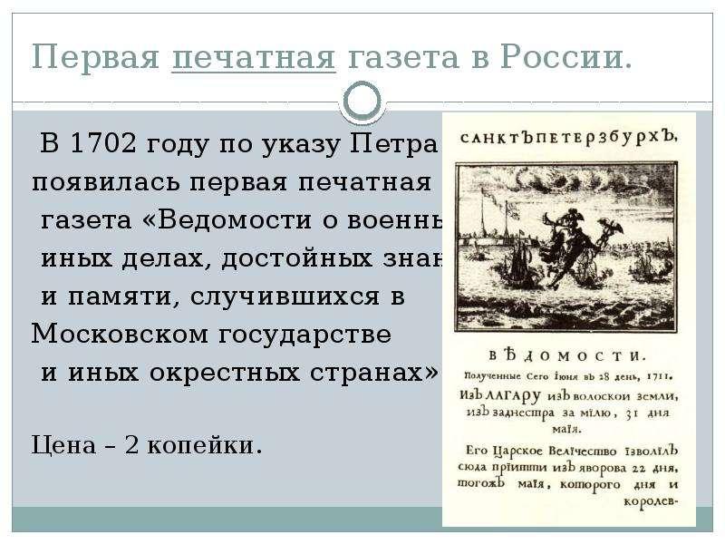 Первая печатная газета в России. В 1702 году по указу Петра I появилась первая печатная газета «Ведо