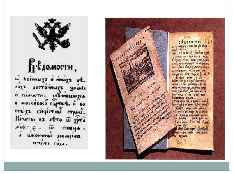 История газеты, рис. 9
