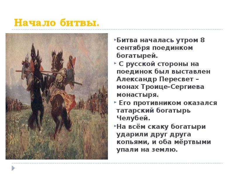 Доклад на тему куликовская битва 2696