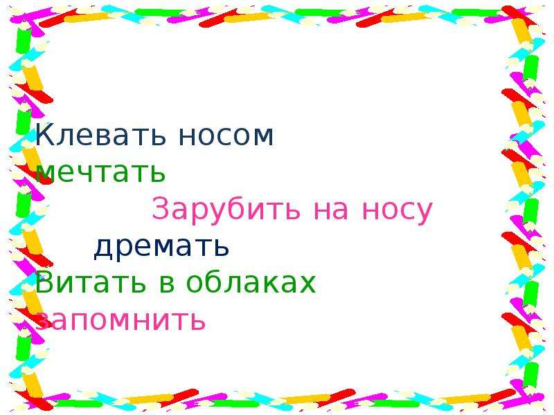 клюй глагол