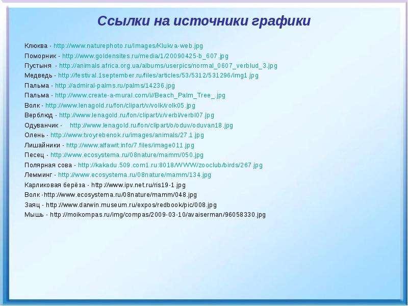 Ссылки на источники графики Клюква - Поморник - Пустыня - Медведь - Пальма - Пальма - Волк - Верблюд