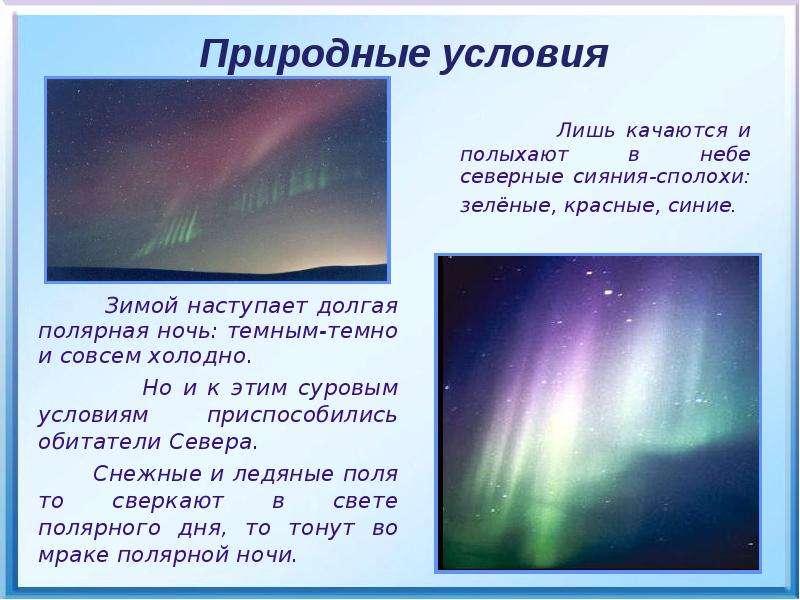 Лишь качаются и полыхают в небе северные сияния-сполохи: зелёные, красные, синие. Лишь качаются и по