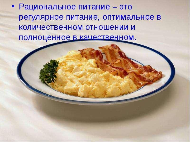 Рациональное питание – это регулярное питание, оптимальное в количественном отношении и полноценное