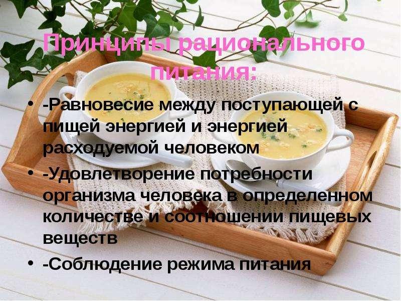 Принципы рационального питания: -Равновесие между поступающей с пищей энергией и энергией расходуемо