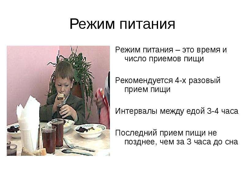 Режим питания Режим питания – это время и число приемов пищи Рекомендуется 4-х разовый прием пищи Ин