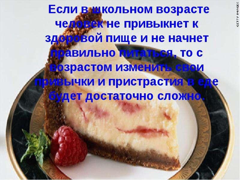 Если в школьном возрасте человек не привыкнет к здоровой пище и не начнет правильно питаться, то с в