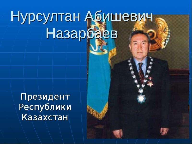 Презентация Нурсултан Абишевич Назарбаев