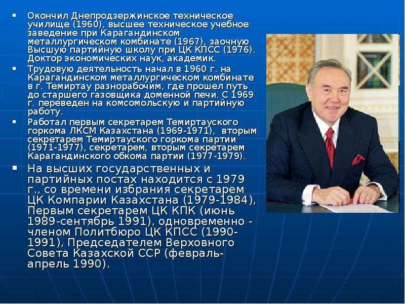 Окончил Днепродзержинское техническое училище (1960), высшее техническое учебное заведение при Караг