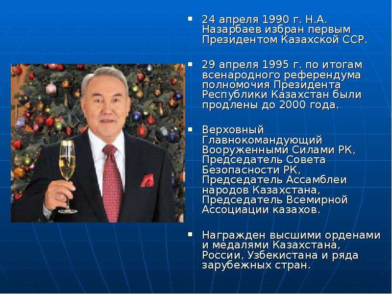 24 апреля 1990 г. Н. А. Назарбаев избран первым Президентом Казахской ССР. 24 апреля 1990 г. Н. А. Н