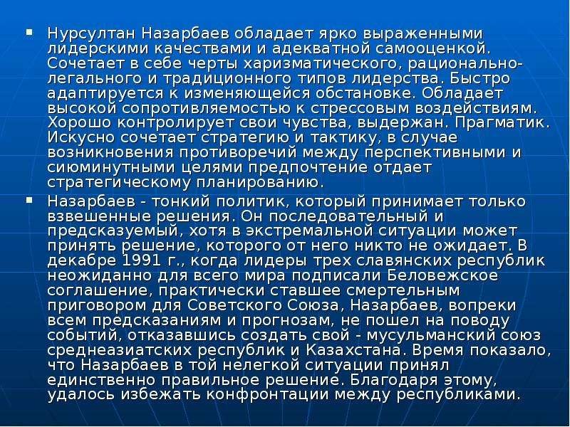 Нурсултан Назарбаев обладает ярко выраженными лидерскими качествами и адекватной самооценкой. Сочета