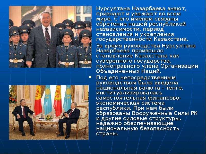 Нурсултана Назарбаева знают, признают и уважают во всем мире. С его именем связаны обретение нашей р
