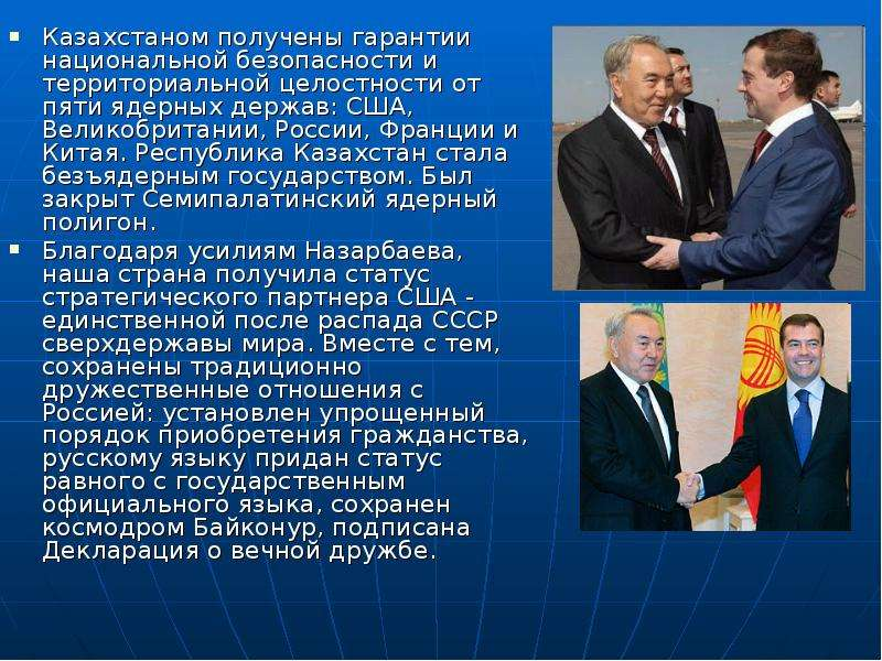 Казахстаном получены гарантии национальной безопасности и территориальной целостности от пяти ядерны