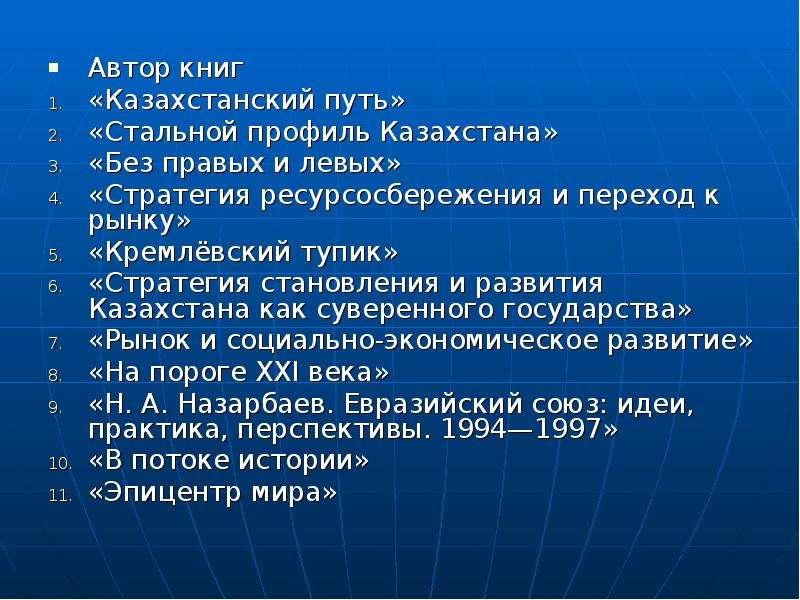 Автор книг Автор книг «Казахстанский путь» «Стальной профиль Казахстана» «Без правых и левых» «Страт