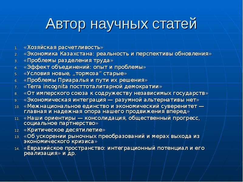 Автор научных статей «Хозяйская расчетливость» «Экономика Казахстана: реальность и перспективы обнов
