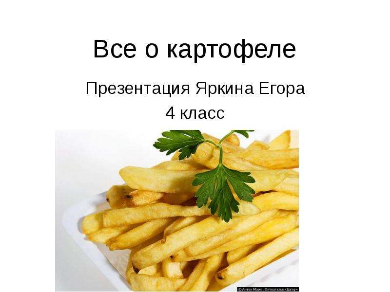 Презентация Все о картофеле