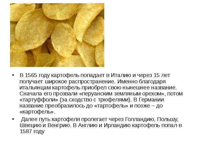 В 1565 году картофель попадает в Италию и через 15 лет получает широкое распространение. Именно благ