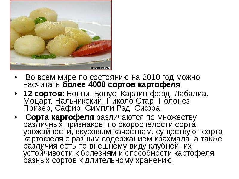 Во всем мире по состоянию на 2010 год можно насчитать более 4000 сортов картофеля Во всем мире по со