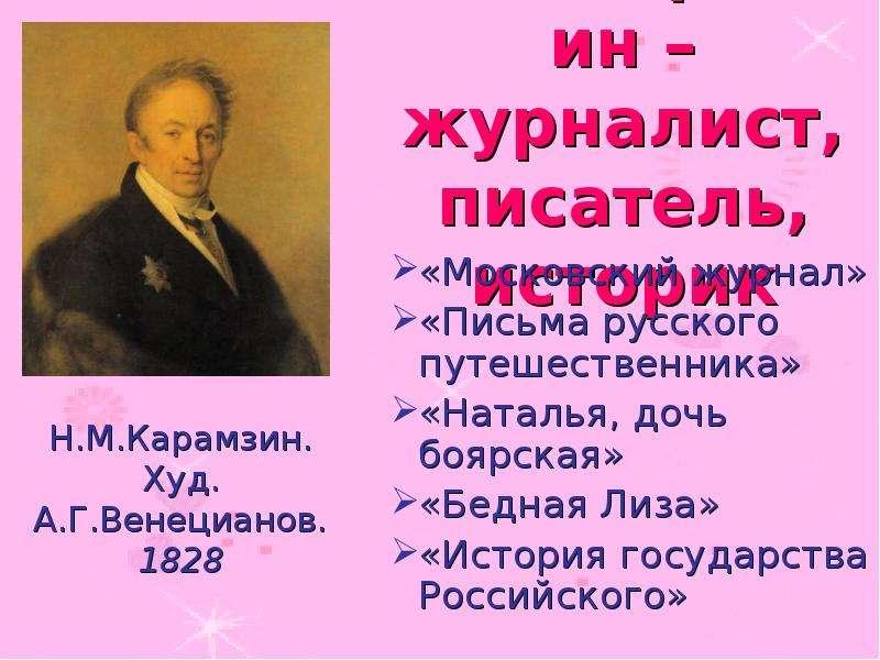 Н. М. Карамзин – журналист, писатель, историк «Московский журнал» «Письма русского путешественника»