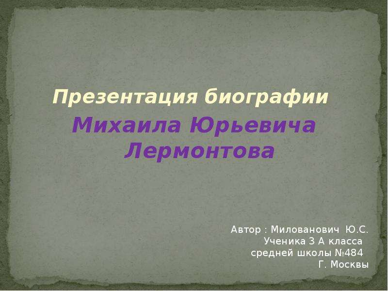 Биографии Лермонтова (3 класс)