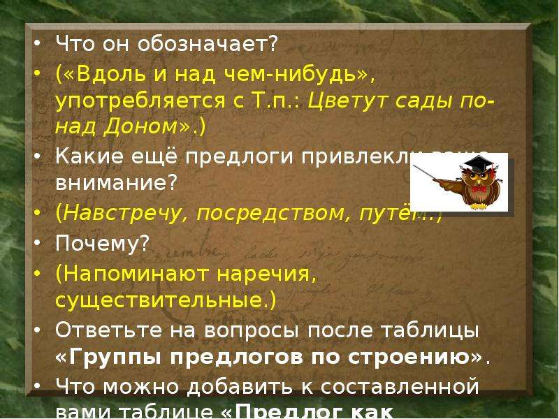 Что он обозначает? Что он обозначает? («Вдоль и над чем-нибудь», употребляется с Т. п. : Цветут сады