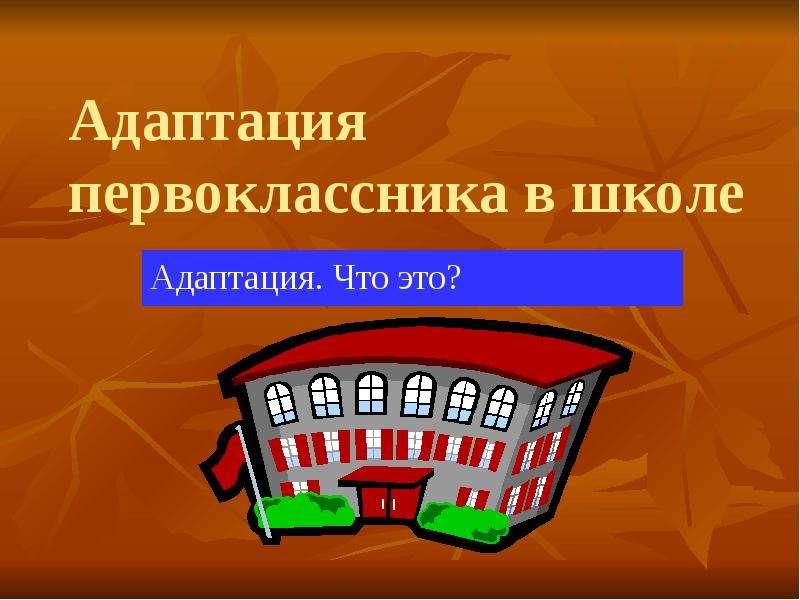 Презентация Адаптация первоклассника в школе