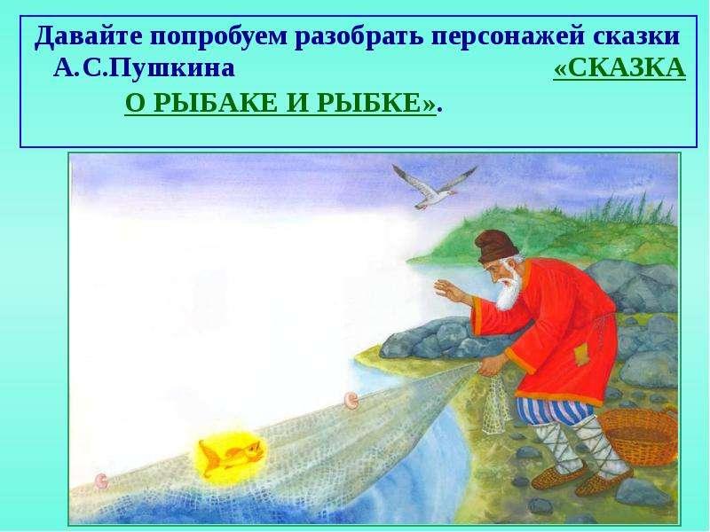рассказы а.с.пушкина о рыбаке и рыбке