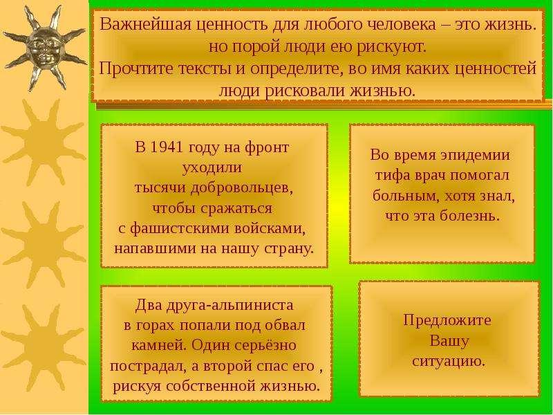 Ценности и идеалы, слайд 16