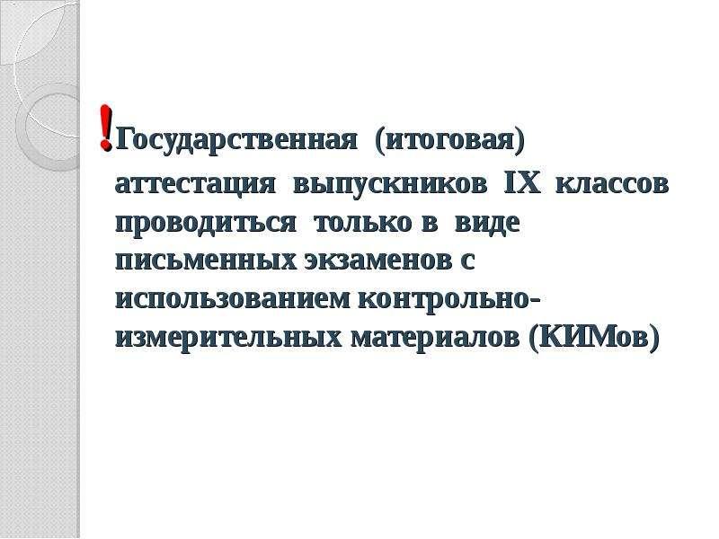 Государственная (итоговая) аттестация выпускников IX классов проводиться только в виде письменных э