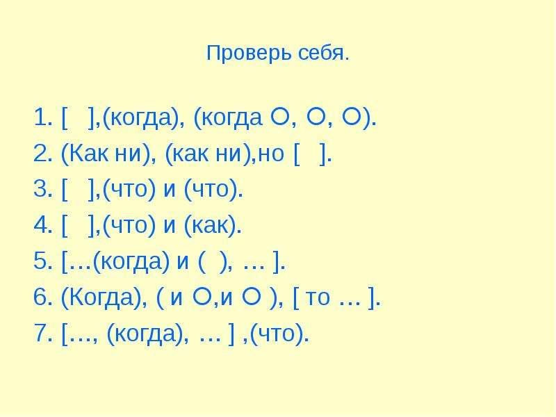 Проверь себя. 1. [ ],(когда), (когда , , ). 2. (Как ни), (как ни),но [ ]. 3. [ ],(что) и (что). 4