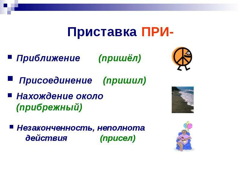 Приставка ПРИ- Незаконченность, неполнота действия (присел)