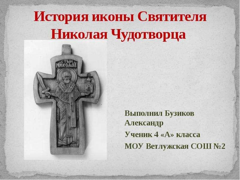 Презентация История иконы Святителя Николая Чудотворца